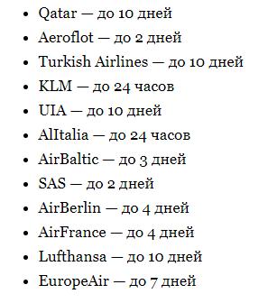 Авиакомпании, c бесплатной бронью