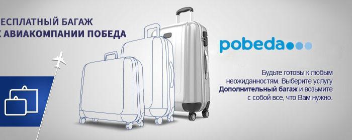 Платный и бесплатный багаж в самолетах авиакомпании Победа