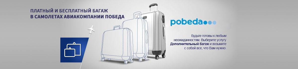 Победа доплата за багаж цена