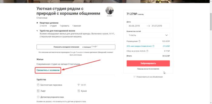 Как дёшево снимать апартаменты по всему миру через Airbnb