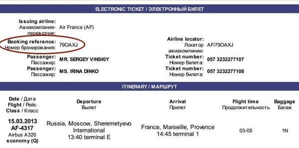 Все способы проверки брони билета на самолет
