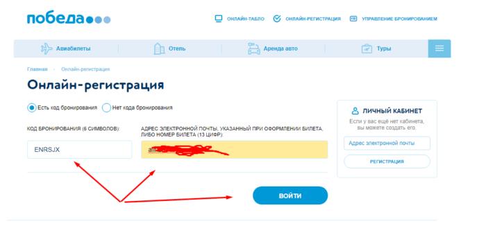 Как пройти онлайн регистрацию на самолет «Победа»